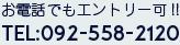 TEL:092-558-2120