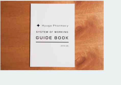 勤務制度ガイドブック