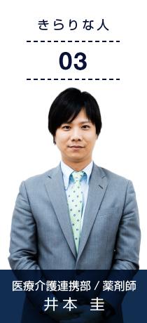 医療介護連携部井本圭インタビュー