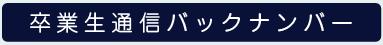 卒業生通信_15