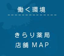 きらり薬局の店舗マップ