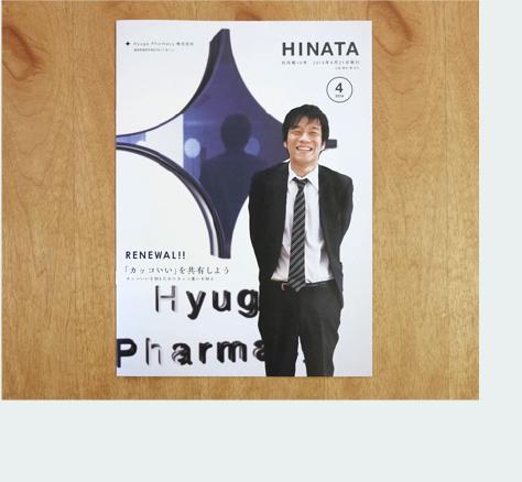 社内報_HINATA(ひなた)