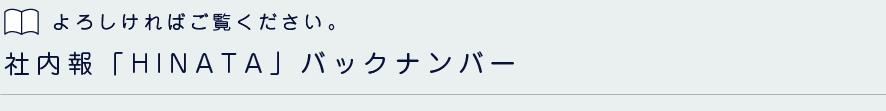 社内報_07