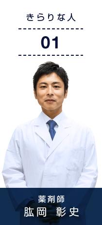 薬剤師肱岡彰史インタビュー