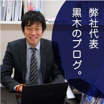 弊社代表取締役・薬剤師 黒木哲史のブログ