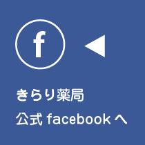 きらり薬局 公式 facebookへ