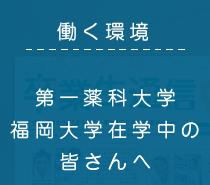 第一薬科大学、福岡大学在学中の皆さんへ