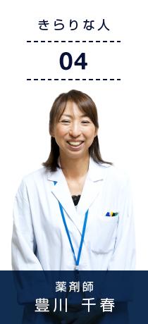 きらりな人  薬剤師 豊川千春(ママ薬剤師、9年のブランク)