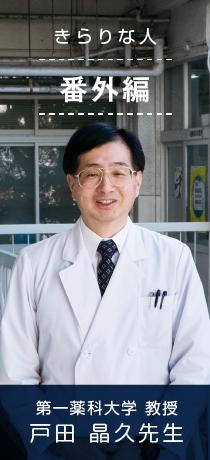 第一薬科大学 衛生化学分野 教授 戸田教授