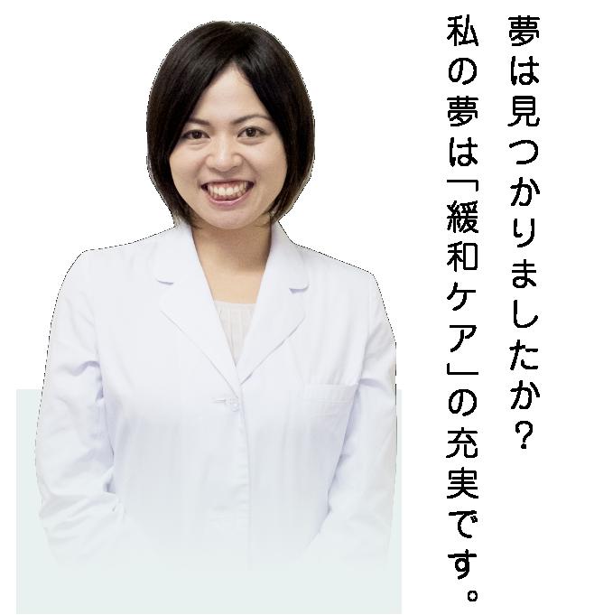 薬剤師_緩和薬物療法認定薬剤師_原敦子